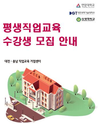 평생직업교육 수강생 모집 안내 대전충남직업교육 거점센터