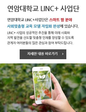 연암대학교 LINK+사업단