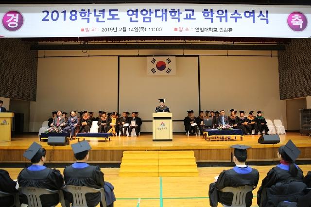 연암대, 제44회 학위수여식 개최