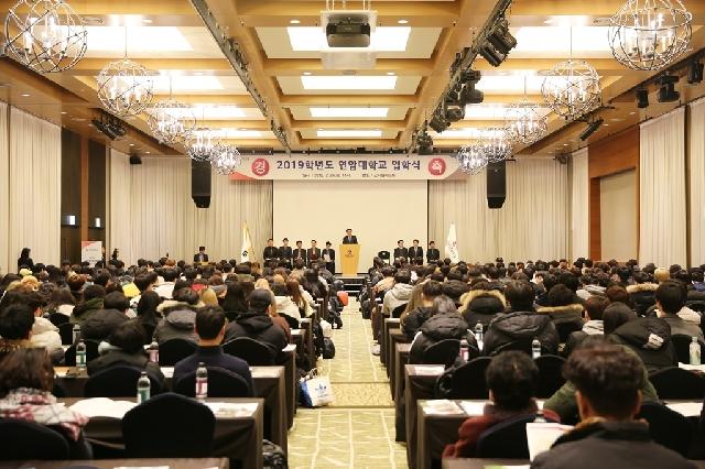 연암대학교, 2019학년도 입학식 개최