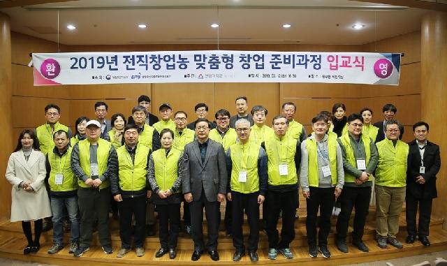 연암대학교'전직창업농 맞춤형 창업 준비 과정'입교식 개최