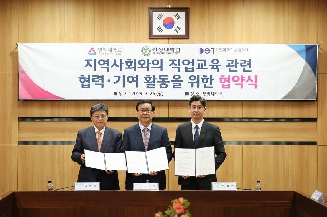 연암대학교·신성대학교·대전과학기술대학교,'충남 지역사회와의 직업교육 관련 협력'을 위한 업무협약 체결