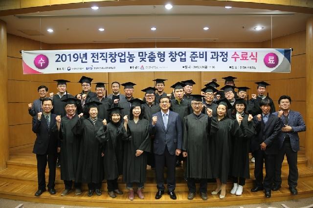 연암대학교'전직창업농 맞춤형 창업 준비 과정'수료식 개최