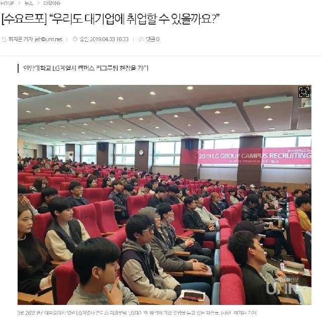 """[한국대학신문][수요르포]""""우리도 대기업에 취업할 수 있을까요?"""""""