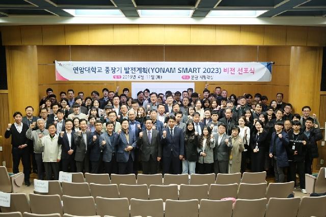 연암대학교, '중장기 발전계획(YONAM SMART 2023) 비전 선포식' 개최