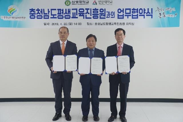 연암대·신성대·충남평생교육진흥원, <충남지역 평생교육 활성화>를 위한 업무협약 체결
