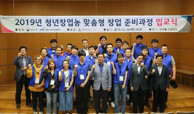 연암대학교, '청년창업농 맞춤형 창업 준비 과정'입교식 개최