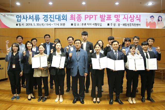 연암대학교의 준비된 인재들, '입사서류 경진대회'개최