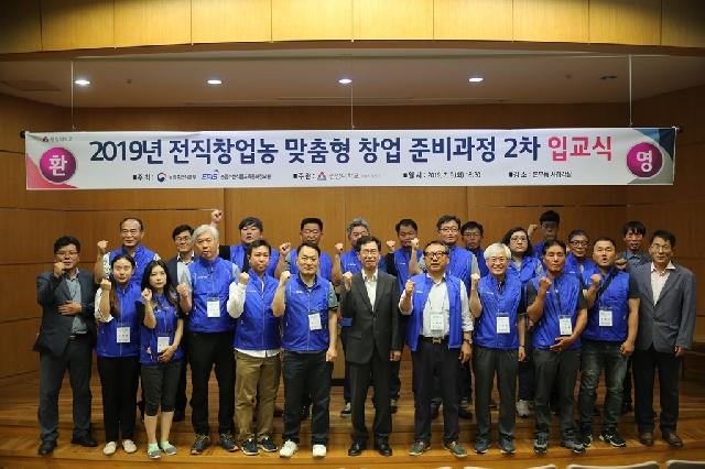 연암대학교, 제 2차 '전직창업농 맞춤형 창업 준비 과정' 입교식 개최