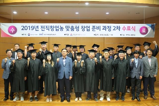 연암대학교, 제 2차'전직창업농 맞춤형 창업 준비 과정'수료식 개최