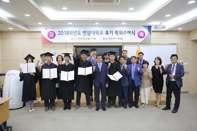 2018학년도 후기 학위수여식 개최