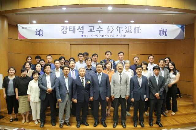 스마트원예계열 강태석 교수 정년퇴임식 개최, 공로패 수여