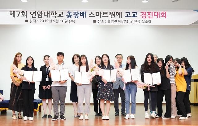 2019년 제7회 연암대학교 총장배 「스마트원예 고교 경진대회」 성황리에 개최