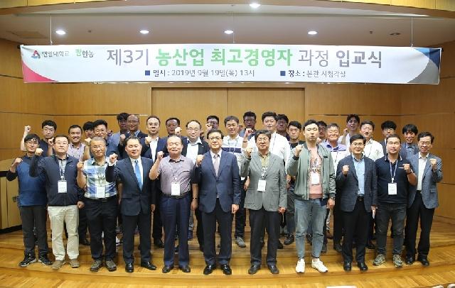 2019년도 제3기 농산업 최고경영자 과정 개최