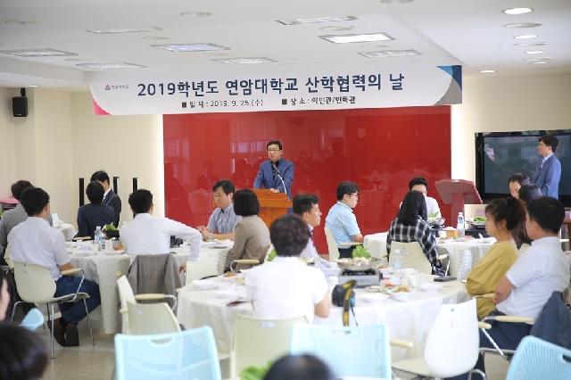 2019학년도 산학협력의 날 및 LINC+ 산업체 리쿠르팅 개최