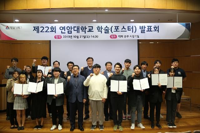 연암대학교, 제 22회 학술(포스터) 발표회 개최