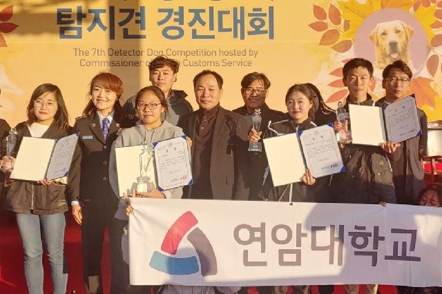 연암대학교, 제7회 관세청장배 탐지견 경진대회 학생부 대상 수상