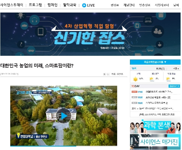 YTNscience <신기한 잡스>'대한민국 농업의 미래, 스마트팜이란?'편 방영