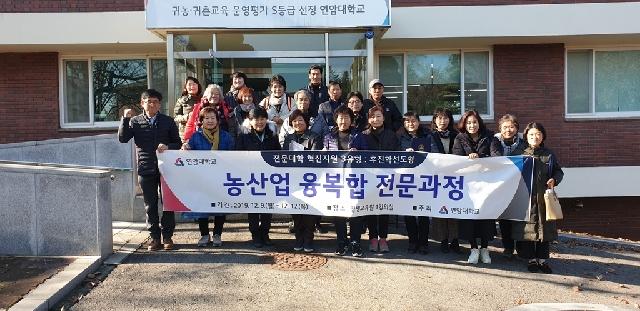 연암대학교, '농산업 융복합 전문과정', '반려동물 미용사 자격취득 과정'성료