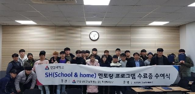 연암대학교, '농대영농창업특성화 사업 SH(School&Home) 창업 멘토링 프로그램' 성료