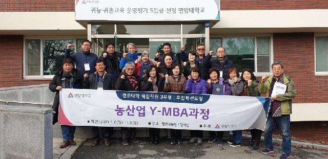 연암대학교, '농산업 Y-MBA 과정' 및 'TMR(섬유질배합사료) 교육과정'성료