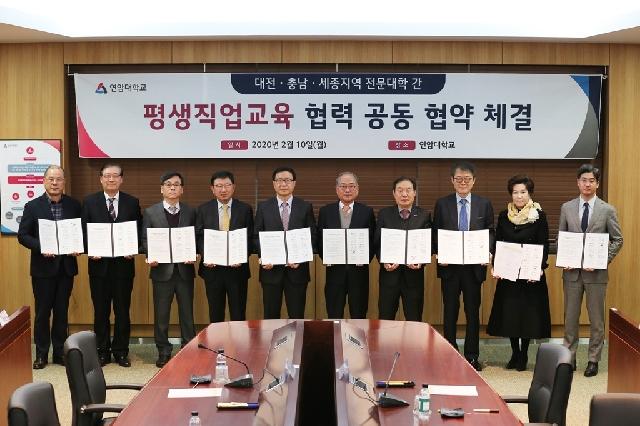 연암대학교, 대전·충남·세종지역 전문대학 간 평생직업교육 협력을 위한 공동 협약식 개최