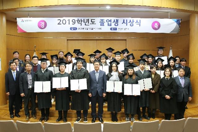 2019학년도 연암대학교 졸업생 시상식 개최